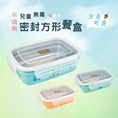 台灣製 三色可選 環保兒童兩層不鏽鋼防漏小餐盒 便當盒 易晉