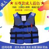 救生衣成人專業便攜釣魚浮潛磯釣加厚馬甲  創想數位