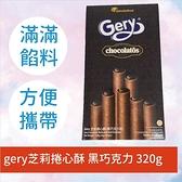 Gery芝莉捲心酥 黑巧克力 320g【TW477-57】