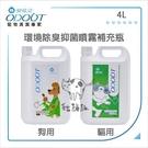 ODOUT臭味滾〔環境除臭抑菌噴霧補充瓶,狗用/貓用,4L〕