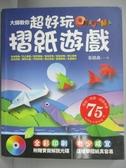 【書寶二手書T1/少年童書_JPS】大師教你超好玩摺紙遊戲原價_280_張德鑫