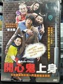挖寶 片0B01 571  DVD 韓片~開心鬼上身~車太鉉直