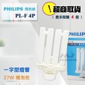 (超商用)《PHILIPS燈管》 飛利浦 PL-F 27W / 飛利浦 4P 一字型 併排型 燈管/ 省電燈管/  (827燈泡色)