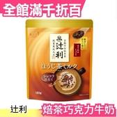 辻利 焙茶巧克力牛奶 煎茶牛奶 烘焙茶 拿鐵 【小福部屋】