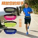 腰包—運動腰包多功能戶外健身裝備輕便隱形薄款男女跑步手機包貼身防水 依夏嚴選