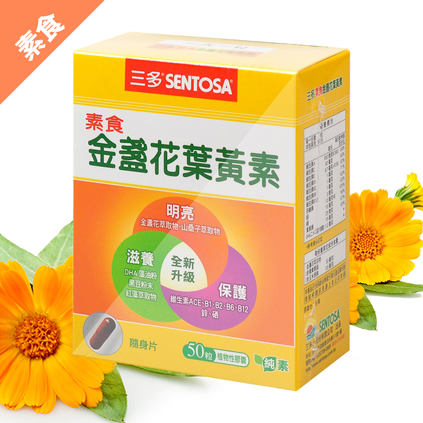 三多 素食金盞花葉黃素植物性膠囊 50粒/盒 【媽媽藥妝】(素食可食)