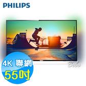 PHILIPS飛利浦 55吋 4K 連網 UHD液晶電視 55PUH6283