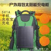 太陽能發電學生雙肩包縫包5V手機充電發電太陽能板背包太陽能板 YXS娜娜小屋