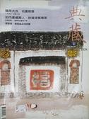 【書寶二手書T5/雜誌期刊_DX8】典藏古美術_149期_雞年大吉名畫報喜