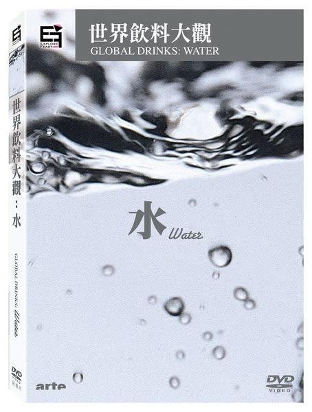 世界飲料大觀:水 DVD (購潮8)