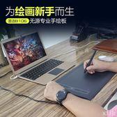 墨語數位板手繪板電腦繪畫板動漫ps專業版電子鼠繪圖板寫字輸入板 3C公社