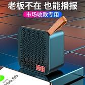 微信二維碼收錢語音播報器無線網支付寶提示大音量喇叭藍牙音響wifi 聖誕節全館免運