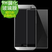 《 3C批發王 》HTC M7 / HTC M8 / HTC E8 / Desire816 2.5D弧邊9H超硬鋼化玻璃保護貼 玻璃膜 保護膜