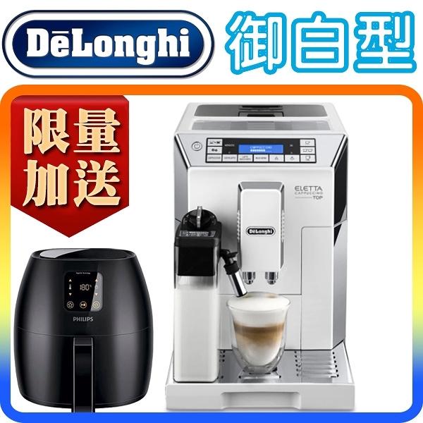 《御白型》Delonghi ECAM 45.760.W 迪朗奇 2020年最新款 義式全自動咖啡機