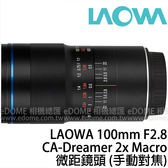 LAOWA 老蛙 100mm F2.8 CA-Dreamer Macro 2x 微距鏡頭 for CANON (6期0利率 免運 湧蓮公司貨) 手動鏡頭