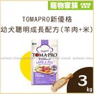 寵物家族-TOMAPRO優格-幼犬聰明成長配方(羊肉+米)3kg