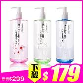 Timaru 堤瑪露 深層卸粧油 500ml (三款可選) ◆86小舖 ◆