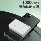 行動電源10000毫安培迷你充電寶安卓蘋果小米10000毫安培仕超薄禮物 育心小館
