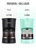 煮咖啡機家用小型全自動美式滴漏式咖啡壺 衣間迷你屋