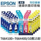 EPSON 10黑15彩 T664100+T664200~T664400 原廠盒裝墨水 /適用 Epson L100/L110/L120/L200/L220/L210/L300/L310