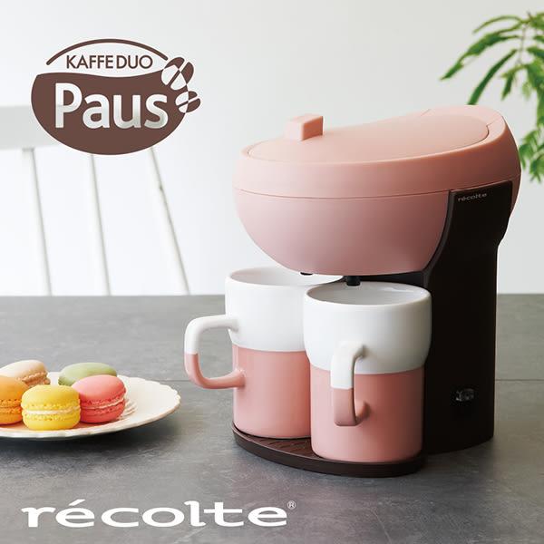 露營 咖啡機【U0063】recolte 日本麗克特 Kaffe Duo Paus 雙人咖啡機(甜心粉) 收納專科