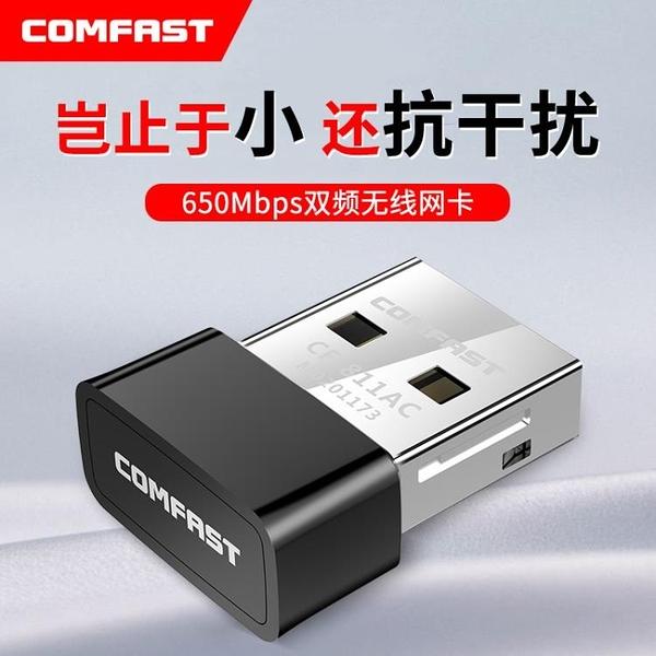 【雙頻650M】5G抗干擾免驅動迷你USB台式機千兆無線網卡電腦網路外置獨立大功率wifi發射 陽光好物
