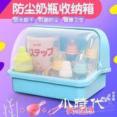 寶寶奶瓶收納箱干燥架收納架  N-220