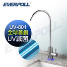 EVERPOLL UV-801 UV紫外線殺菌龍頭出水龍頭