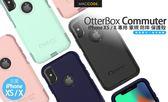 OtterBox Commuter iPhone XS X  軍規防摔保護殼