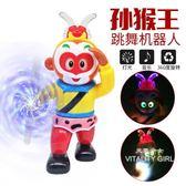 電動孫悟空跳舞機器人萬向玩具西游記會唱歌會走路跳舞【元氣少女】