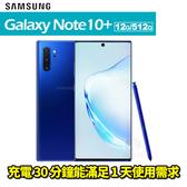 NOTE 10+ / NOTE10 PLUS 512G 智慧型手機 24期0利率 免運費