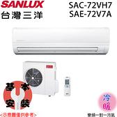 【SANLUX三洋】9-11坪 變頻冷暖分離式冷氣SAC-72VH7/SAE-72V7A送基本安裝