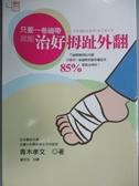 【書寶二手書T4/保健_HTK】只要一卷繃帶就能治好拇趾外翻_青木孝文