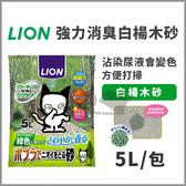[寵樂子]《日本LION》白楊木砂貓砂5L除臭強會變色凝結強【到貨】木屑砂