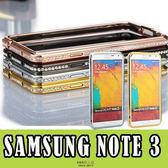 E68精品館 三星 NOTE3/NOTE 3 水鑽 鑽石 閃鑽 邊框 鋁框 手機殼 保護框 非 施華洛世奇 N9000