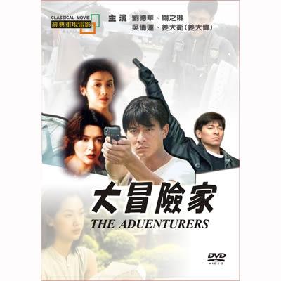 經典重現電影(60)-大冒險家DVD