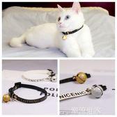 寵物貓咪狗狗皮項圈鈴鐺項鏈泰迪貓貓兔子泰迪頸鏈寵物飾品『潮流世家』