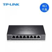 TP-LINK TL-SG1008D 8口千兆交換機 千兆鋼殼1000M網路監控交換機歐歐