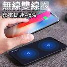 Baseus倍思 QI iPhone 8/X 雙線圈 無線充電板