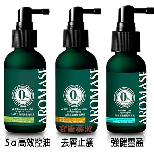 【Aromase 艾瑪絲 】5α高效控油/去屑止癢/強健豐盈 養髮精華液(40ml) 3款可選擇