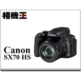 ★相機王★Canon PowerShot SX70 HS〔65倍光學變焦、4K錄影〕公司貨