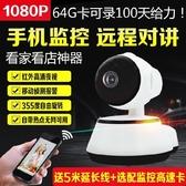 室內ap熱點家庭攝像頭無線高清家用wifi遠程v380手機監控器YJT 交換禮物