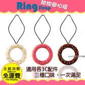 【造型紙環吊飾】通用款 彈性高矽膠可愛 甜甜圈系列防掉落 手機吊飾 手機掛繩 鑰匙圈吊飾指環