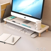 臺式電腦增高架辦公室桌面鍵盤收納置物架子顯示器屏墊高底座支架 町目家