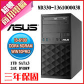 ASUS 華碩 MD330-I36100003R 商用桌上型套裝電腦 (i3-6100/8G/1TB/DVDRW/WIN10PRO/300W/3-3-3)