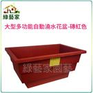 綠藝家】大型多功能自動澆水花盆(專利設計)含內襯-磚紅色