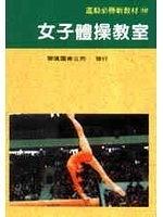 二手書博民逛書店 《女子體操教室》 R2Y ISBN:9576170125│金子明友/原著
