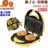(福利品)【獅子心】圓型超厚片暢銷款鬆餅機/點心機LWM-118 -保固免運