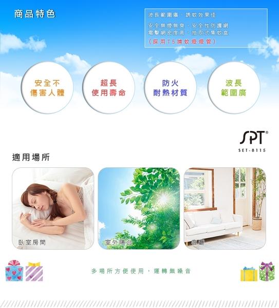 尚朋堂15W捕蚊燈SET-8115【台灣製】