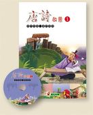 唐詩啟蒙(1)(附CD)